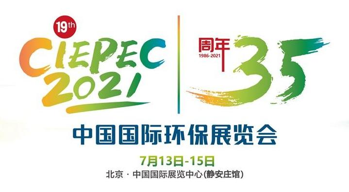Exhibition Information: The 19th China International Environmental Protection Exhibition&Conference(CIEPEC2021)