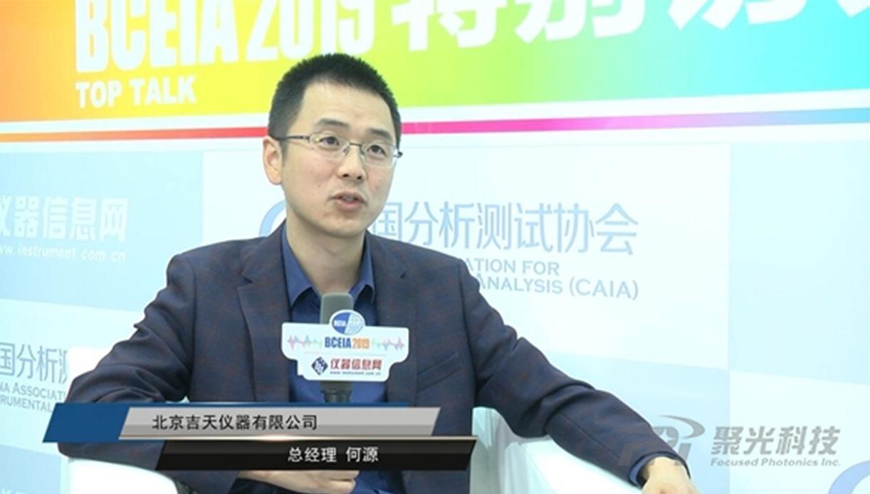 經濟新常態下,如何實現企業的產業化升級——訪北京吉天儀器有限公司總經理何源