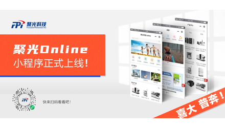 聚光Online小程序正式上线!