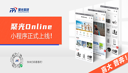 聚光Online小程序正式上線!