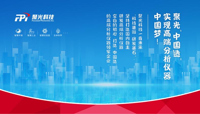 干貨!2021年中國環境監測儀器龍頭企業分析——聚光科技:環境監測哪家強?中國杭州找聚光