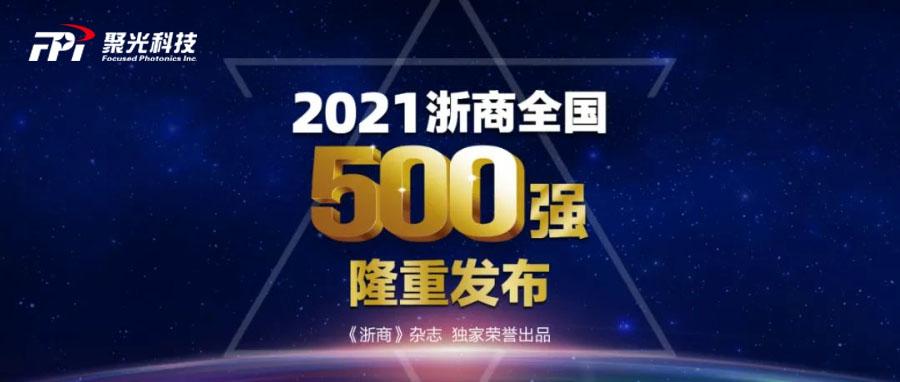 聚光科技 | 榮登浙商500強榜單