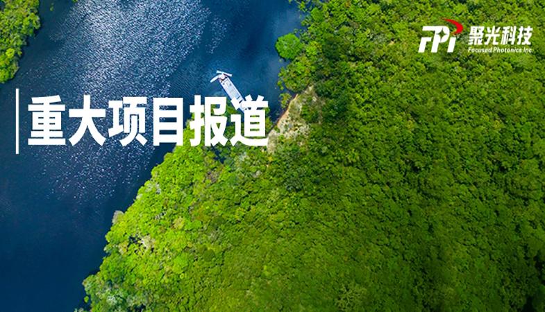 """聚光科技承接杭州""""生态智卫""""项目"""